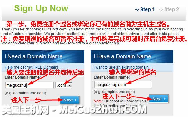Bluehost主机购买中文图解教程最新完整版2