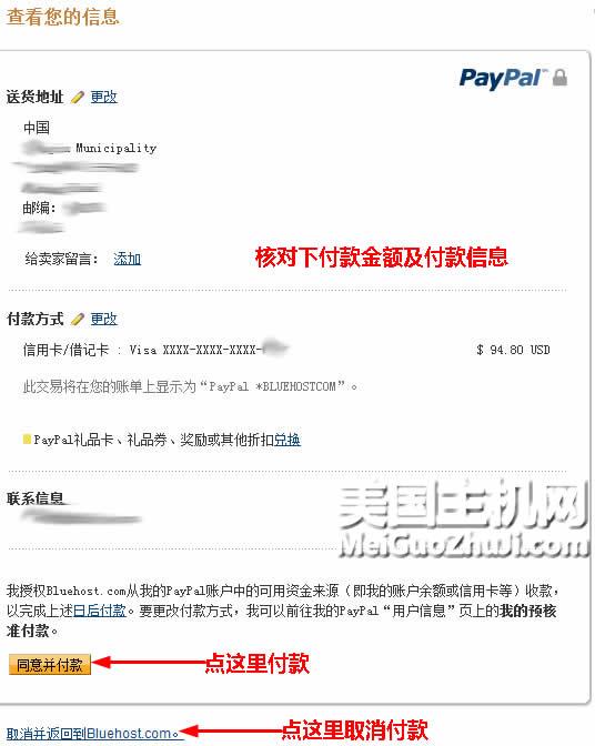 Bluehost主机购买中文图解教程最新完整版5